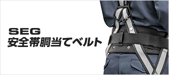 Move Safety Gear Waistbelt