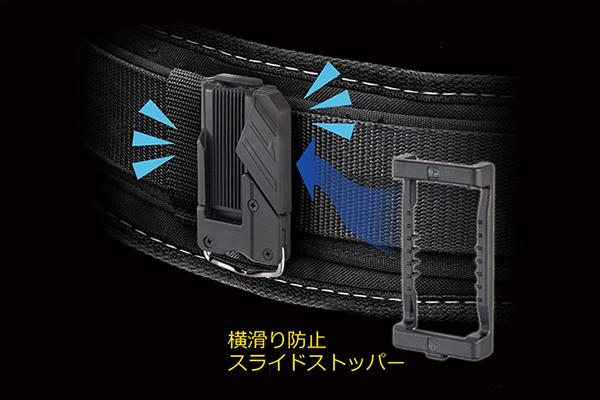 横滑り防止スライドストッパー付