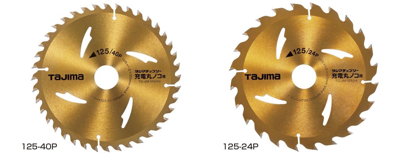 タジマチップソー充電丸ノコ用 125-24P/125-40P