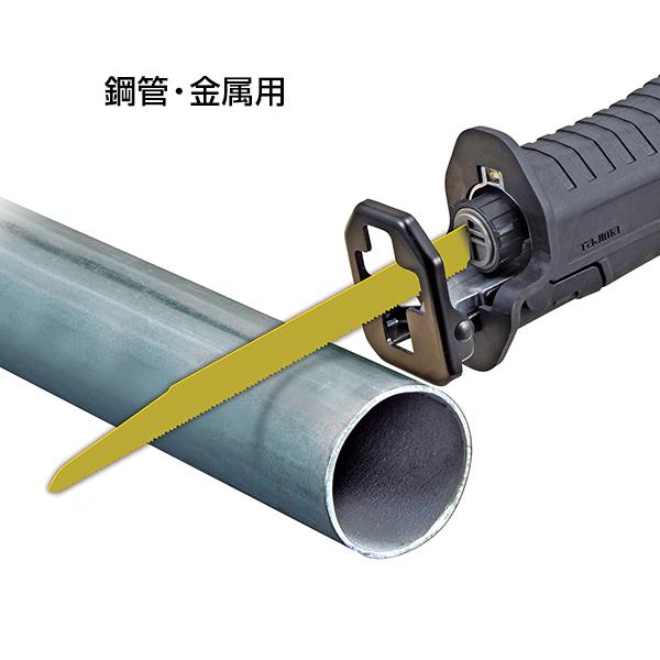 レシプロソーブレード鋼管・金属用