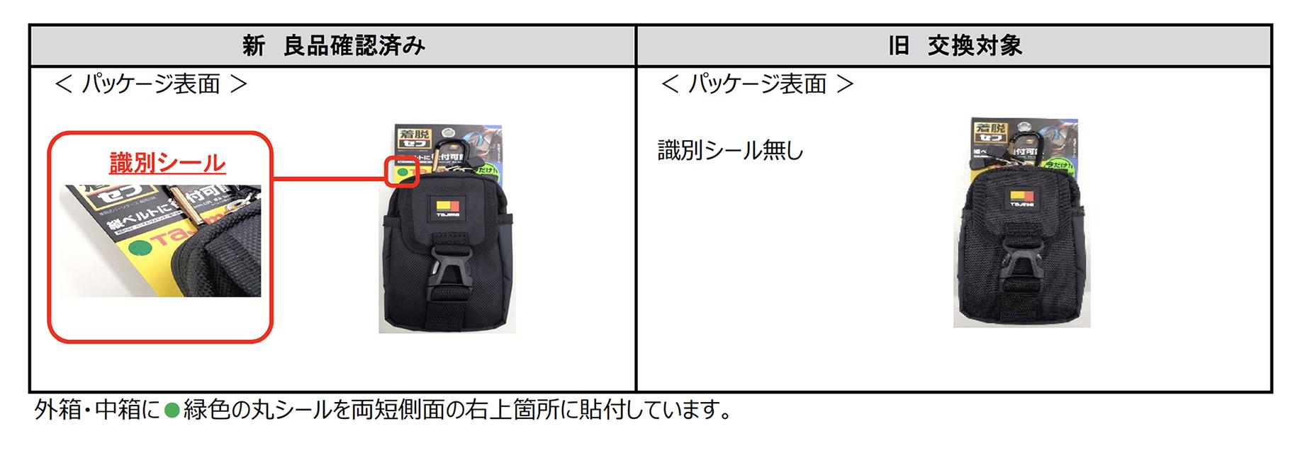 着脱式パーツケース胸⽤2段