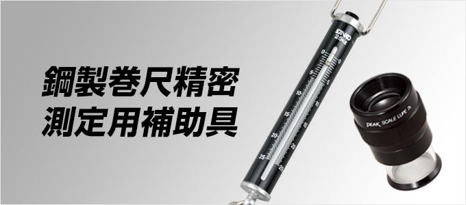 鋼製巻尺精密測定用補助具