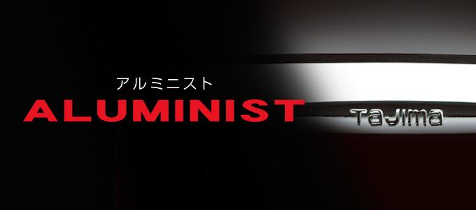 アルミニスト