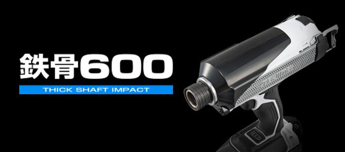 鉄骨600