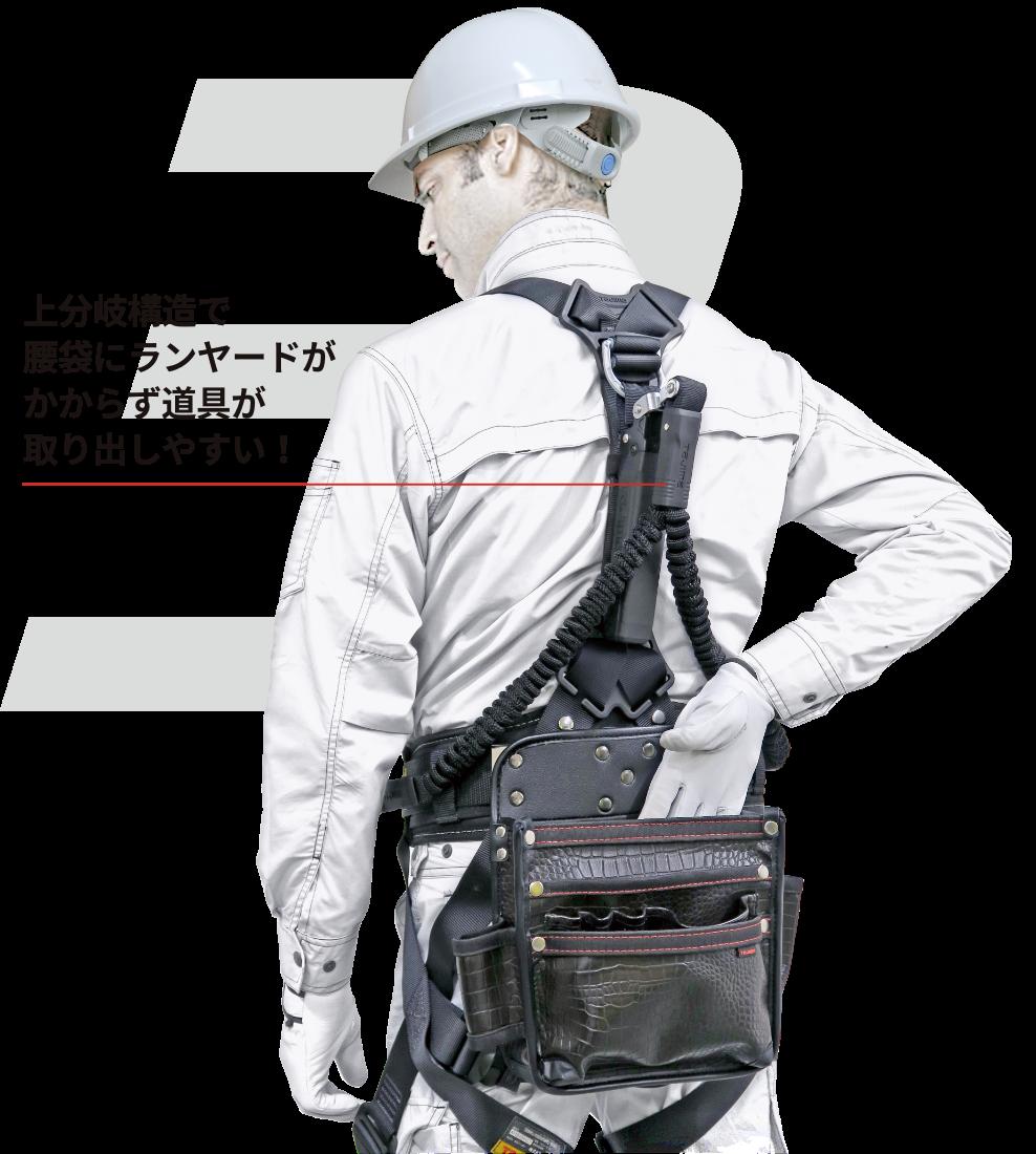 上分岐構造で腰袋にランヤードがかからず道具が取り出しやすい!