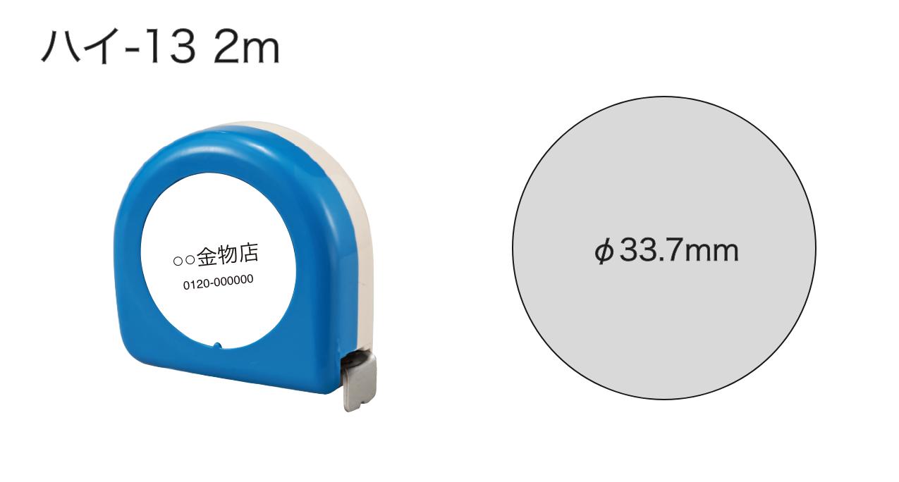 ハイ-13 2m