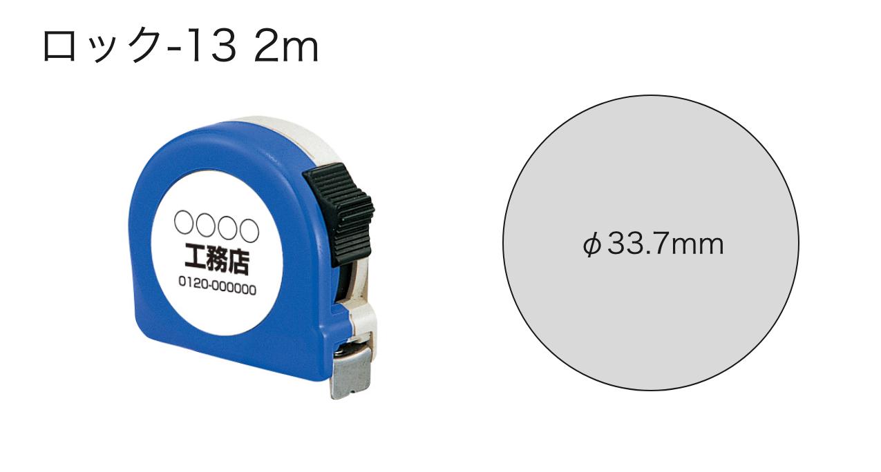ロック-13 2m